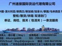 广州国内海运电动车到新加坡门到门多少钱