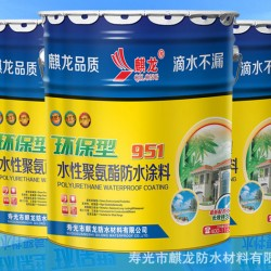 麒龙防水材料聚氨酯防水涂料您的不二选择 聚氨酯防水涂料哪家好