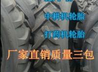 12.4-48特大轮胎农用轮胎图片型号齐全拖拉机农机配件