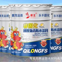非固化橡胶沥青防水涂料批发价格-麒龙防水材料信誉好的非固化橡胶沥青防水涂料销售商