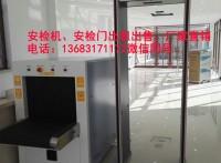 北京安检门出租安检机出租安检我x你xx出租防爆毯手持金属探测器