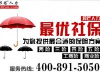 邦芒人力江门公司为企业、个人办理社保、公积金缴纳服务