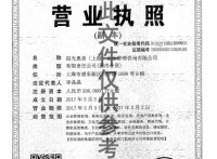 2018年最新上海贸易我x你xx网注册流程及费用
