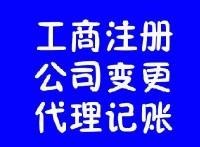 北京小规模公司转让通州小规模公司转让