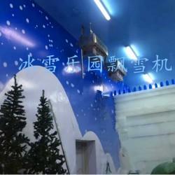 飘雪机专业供应商|冰雪乐园飘雪机