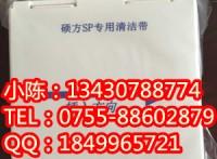硕方电缆号牌打印机色带|清洁带
