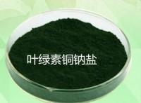 水溶性叶绿素铜钠盐价格,水溶性叶绿素铜钠盐作用