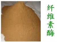 纤维素酶 纤维素酶价格 纤维素酶供应商