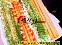 火速蹿红台湾30厘米超长大薯条加盟畅享美味