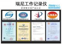 瑞尼防爆工作记录仪,国家防爆安全认证产品