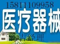 代办北京医疗器械公司注册二类备案凭证