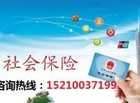 北京城八区幼升小社保补缴挂靠公司15210037199