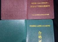 2018河南郑州叁类人员八大员特种工办理需要哪些资料和条件