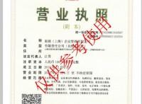 浙江注册基金公司要多久