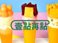 一點再點,奶茶十大品牌加盟,正宗台湾奶茶加盟