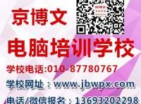 北京全国计算机等级考试二级Office寒暑假培训 中关村劲松