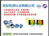 遠紅外線檢測,法向全發射率,紅外輻射波長檢測