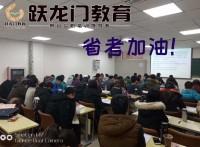 决战公考跃龙门教育省考笔试最后冲刺班