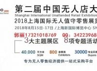 2018年上海第二届无人零售售货机展览会-无人店展