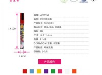 荧光笔批发 索美奇文具荧光笔SMQ-60液体粉笔
