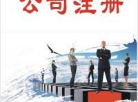 2018天津公司注销流程