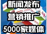 中秘传媒的新闻发稿三赢做法