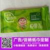 四川广告湿纸巾上哪买18080817062品质保证广告湿纸巾