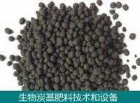 新型控缓释肥料生物炭基肥料技术和设备