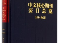 北京江苏论文发表哪家好/哪家便宜北京浙江论文发表需要多少钱