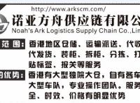 香港3000平方密封仓提供理货分拣一站式服务