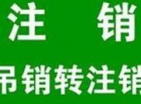 吊销的公司办理注销的流程北京吊销转注销审批步骤