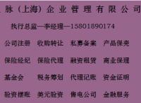上海注册公司的费用和流程