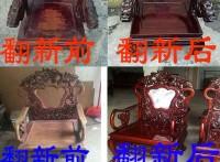 重庆家具翻新 重庆家具改色 重庆家具补漆 重庆家具修复
