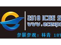 2018第四届上海国际跨境电商博览会ICEE