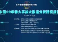 NLPIR协助发布《中国25年特大事故大数据分析报告》