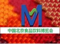 2018中国北京国际食品饮料博览会