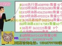 秒:QSC8.3电子输油泵5362270/4935006价格