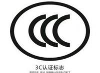 上海进口3c目录外如何办理