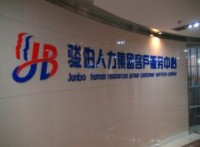 广州劳务派遣公司排名,广州人力资源公司社保外包