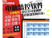 网管家电脑监控软件v16.8