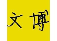 2018china北京文博会