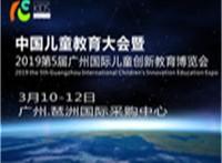 2019第5届广州国际儿童创客教育展,素质教育展,艺术教育展