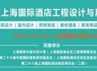 2019(中国)酒店工程装饰材料展会