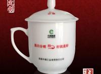 陶瓷茶杯 办公会议茶杯定做厂家