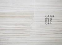 辐射松集成材厂家 实木拼接板木材厂家 量大从优