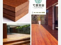 石家庄巴新菠萝格公园景观防腐木地板木料