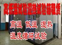 北京高低温湿热试验及试验箱租赁服务