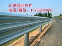 安徽合肥创世高速护栏板-厂家生产_性能稳定