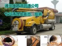 苏州工业园区管道清洗<<长期保养%>>