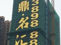 生产楼盘字厂家,生产楼盘发光字,楼盘外墙大字